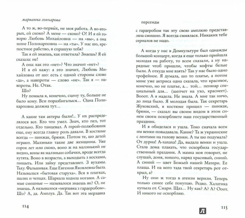 Иллюстрация 1 из 7 для Персеиды - Марианна Гончарова   Лабиринт - книги. Источник: Лабиринт