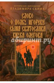 Слово о полку Игореве сына Святослава внука Олегова