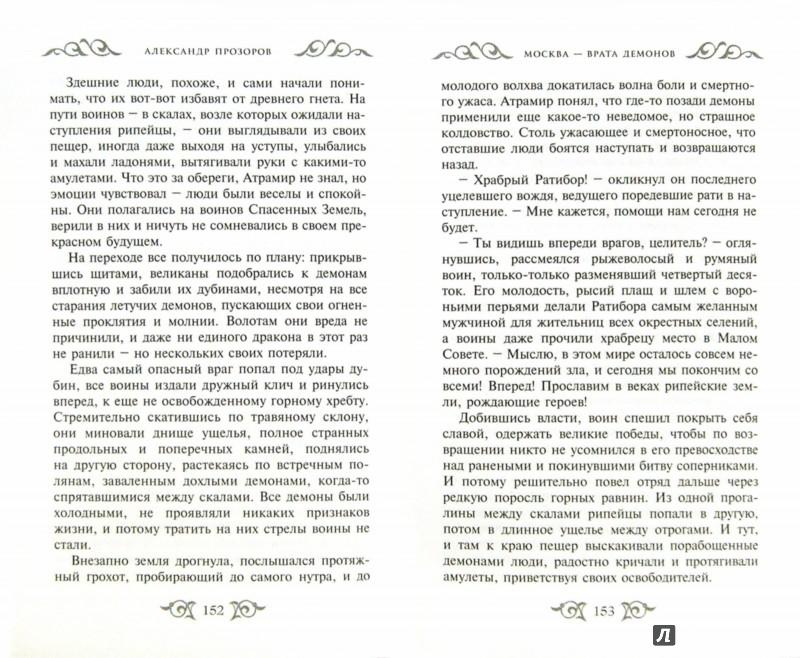 Иллюстрация 1 из 7 для Москва - Врата Демонов - Александр Прозоров | Лабиринт - книги. Источник: Лабиринт