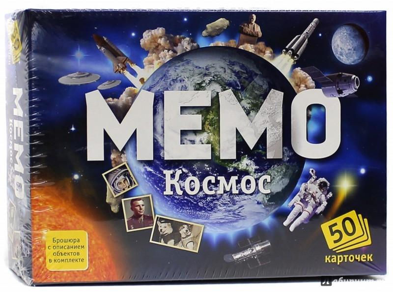 Иллюстрация 1 из 12 для Мемо. Космос (7208)   Лабиринт - игрушки. Источник: Лабиринт