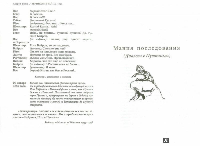 Иллюстрация 1 из 7 для Пушкинский том - Андрей Битов   Лабиринт - книги. Источник: Лабиринт