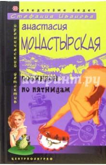 Монастырская Анастасия Робинзон по пятницам: Роман