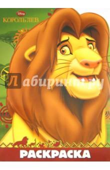 Король лев. Раскраска-улыбка (№1303)