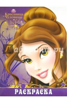 Красавица и Чудовище. Раскраска-улыбка (№1401)