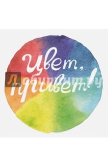 Цвет, привет! (интерактивная книга)Знакомство с цветом<br>Животные и растения раскроют свои секреты и удивительные способности менять окраску. Почему помидор стал красным, какого цвета хамелеон, сколько оттенков у осенних листьев? С помощью движущихся элементов юный читатель сможет смешивать краски, увидит, как хамелеон меняет цвет, проследит за созреванием помидора, узнает, как цветок меняет оттенок.<br>Для детей дошкольного возраста.<br>Для чтения взрослыми детям.<br>
