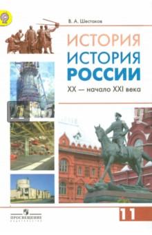 Решебник по истории россии левандовский 11 класс.
