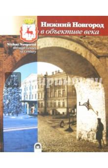 Нижний Новгород в объективе века