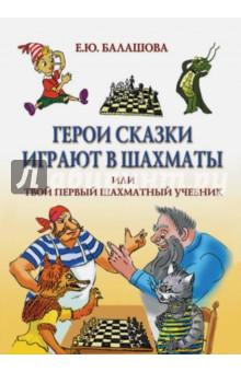 Герои сказки играют в шахматы или Твой первый шахматный учебник