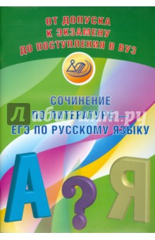 Сочинение по литературе - ЕГЭ по русскому языку. Учебное пособие от Лабиринт