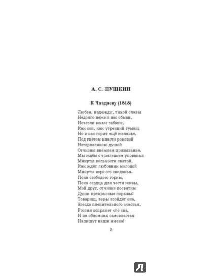 Иллюстрация 1 из 3 для Разбор стихотворений школьной программы - Валентина Крутецкая | Лабиринт - книги. Источник: Лабиринт