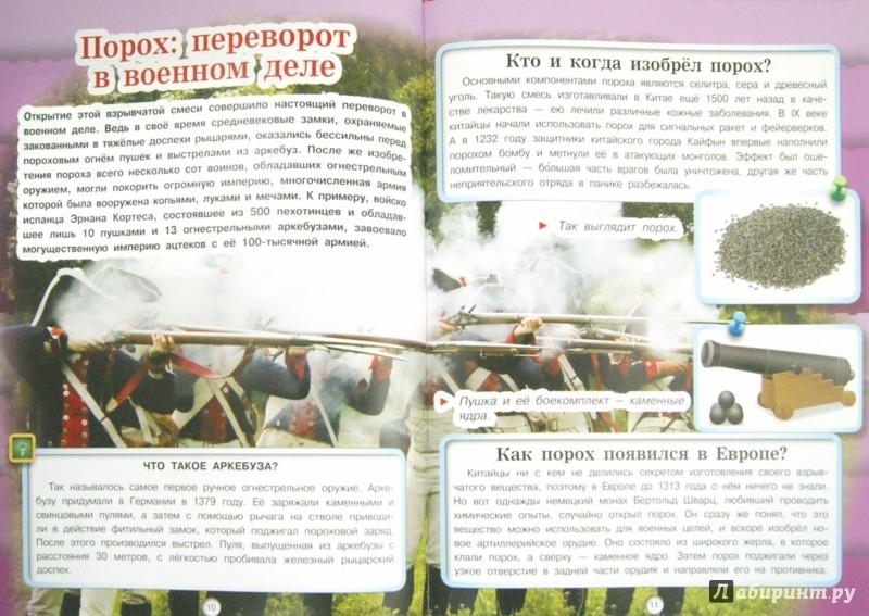 Иллюстрация 1 из 17 для Открытия и изобретения - Дмитрий Кошевар | Лабиринт - книги. Источник: Лабиринт