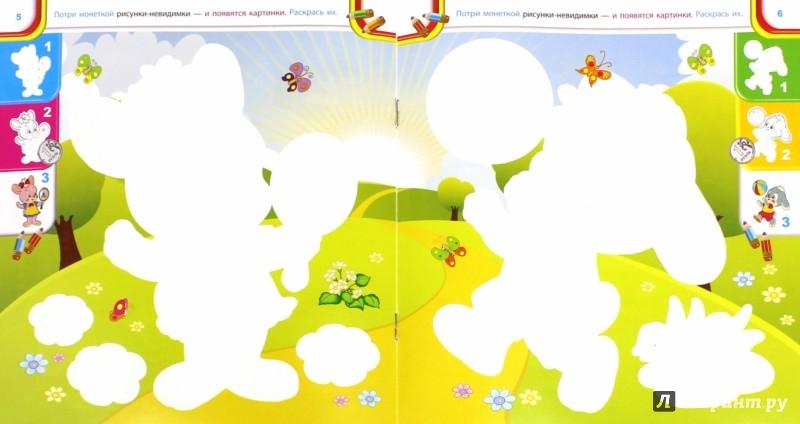 Иллюстрация 1 из 12 для Раскраски-невидимки. Зайчик | Лабиринт - книги. Источник: Лабиринт