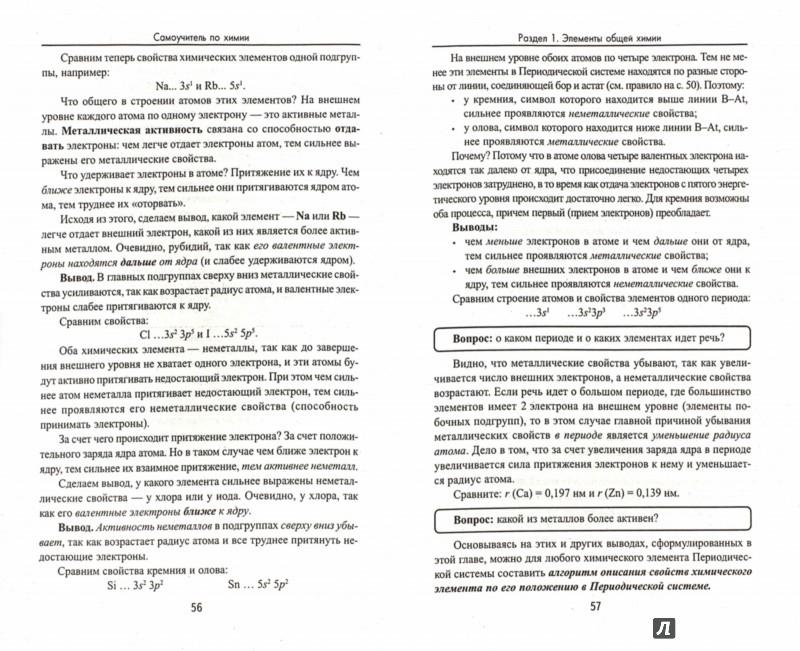 Иллюстрация 1 из 11 для Самоучитель по химии, или Пособие для тех, кто НЕ  знает, Но хочет узнать и понять химию - Евгения Френкель   Лабиринт - книги. Источник: Лабиринт