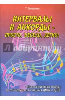 Ошуркова Татьяна Борисовна Интервалы и аккорды - просто, весело, легко!