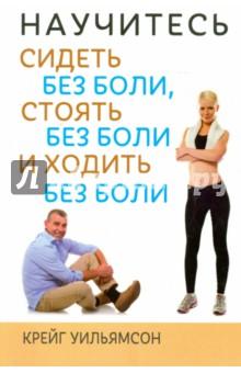 Научитесь сидеть без боли, стоять без боли и ходитьМассаж. ЛФК<br>Книга включает более 30 оригинальных упражнений, призванных восстановить естественную способность тела сидеть, сидеть, стоять и ходить так, как ему предписано природой, не испытываю трудностей и дискомфорта. Программа проста, но исключительно эффективна, а пошаговые иллюстрации помогут правильно выполнять все движения.<br>Для широкого круга читателей.<br>