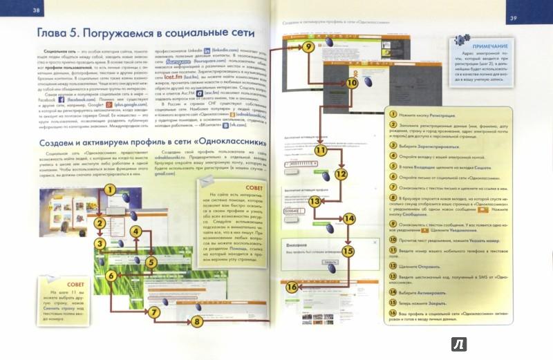 Иллюстрация 1 из 6 для Интернет без страха для начинающих - Дмитрий Миронов | Лабиринт - книги. Источник: Лабиринт