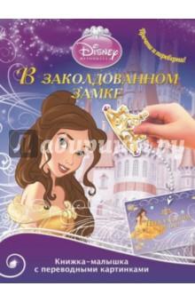 Принцессы. В заколдованном замке. Принцесса морей. Книжка-малышка с переводными картинками (№1402)