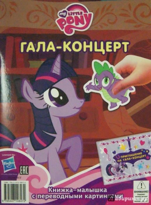 Иллюстрация 1 из 14 для Мой маленький пони. Славный урожай. Гала-концерт. Книжка-малышка с переводными картинками (№1403)   Лабиринт - книги. Источник: Лабиринт