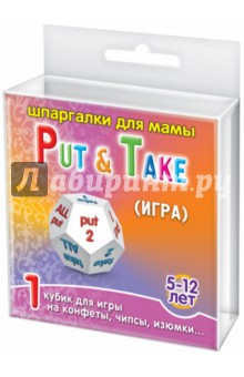 Настольная игра PUT & TAKE