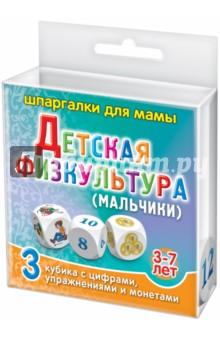 Настольная игра Детская физкультура (мальчики) (3-7 лет)