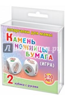 Настольная игра Камень Ножницы Бумага (руки) (3-10 лет)
