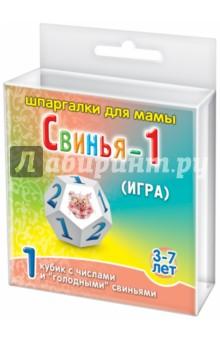"""Игра """"СВИНЬЯ-1"""" (3-7 лет)"""