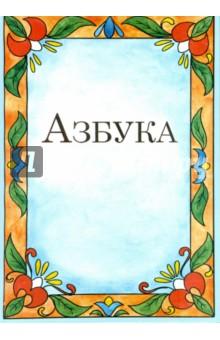 Азбука-раскраска для малышейЗнакомство с буквами. Азбуки<br>Красочная азбука-раскраска для малышей поможет вашему ребенку выучить русский алфавит и подарит чудесное настроение!<br>