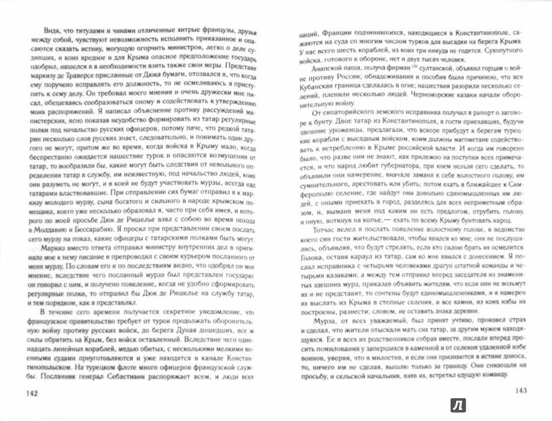 Иллюстрация 1 из 2 для Записки Дмитрия Борисовича Мертваго (1760-1824) - Дмитрий Мертваго | Лабиринт - книги. Источник: Лабиринт