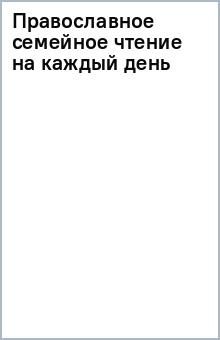 Православное семейное чтение на каждый день