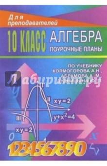 Алгебра 10 кл: Поучроные планы (по учебнику А.Н.Колмогорова)