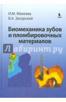 Биомеханика зубов и пломбировочных материалов