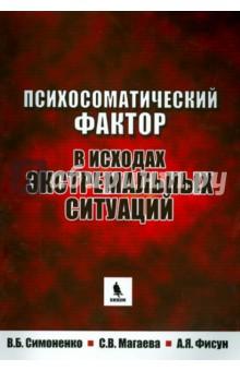 Психосоматический фактор в исходах экстремальных ситуацийПсихиатрия. Психотерапия<br>Анализируется роль психосоматического фактора в исходах экстремальных ситуаций (землетрясения, кораблекрушения, ленинградская блокада, террористические акты, войны, локальные вооруженные конфликты, опасные профессии). Обоснована зависимость реакции организма на чрезвычайную ситуацию от тяжести психоэмоционального напряжения - физиологического или патологического стресса. Рассматриваются роль различных экстремальных факторов в этиологии психических расстройств. Анализируется роль психоэмоционального стресса в патогенезе гипертонии. Обсуждаются психосоматические механизмы внезапной психогенной смерти в экстремальной ситуации. Рассматриваются психологические предпосылки и биологические основы выживания в экстремальных условиях. Заключительная глава монографии посвящена принципам и методам психопрофилактики, психотерапии и фармакологической коррекции психосоматических расстройств, обусловленных пребыванием в экстремальной ситуации.<br>
