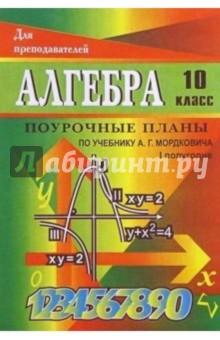 Алгебра и начала анализа. 10 класс. I полугодие: Поурочные планы (по учебнику А. Г. Мордковича)