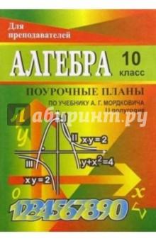 Алгебра и начала анализа. 10 класс. II полугодие: Поурочные планы ( по учебнику А. Г. Мордковича)