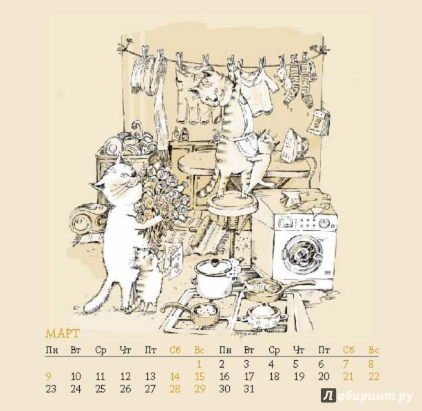 Настенный календарь на год