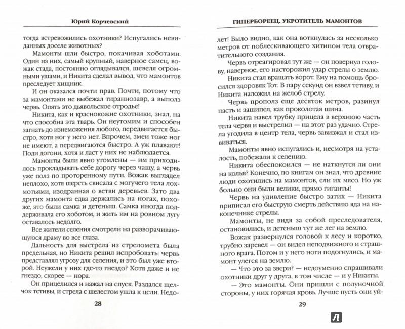 Иллюстрация 1 из 6 для Гипербореец. Укротитель мамонтов - Юрий Корчевский | Лабиринт - книги. Источник: Лабиринт