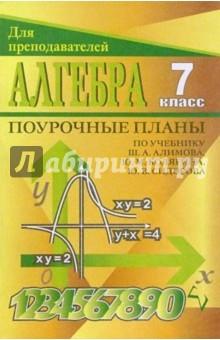 Поурочные Разработки по Алгебре 8 Класс Мордкович ГДЗ