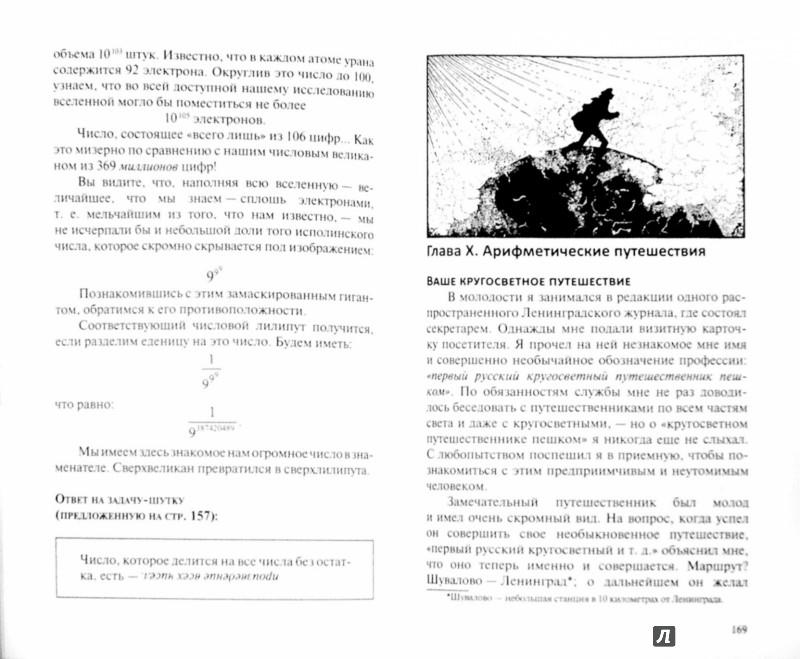 Иллюстрация 1 из 9 для Занимательная арифметика. Занимательная математика - Яков Перельман | Лабиринт - книги. Источник: Лабиринт