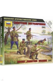 Советские пограничники 1941 г (6144) Звезда