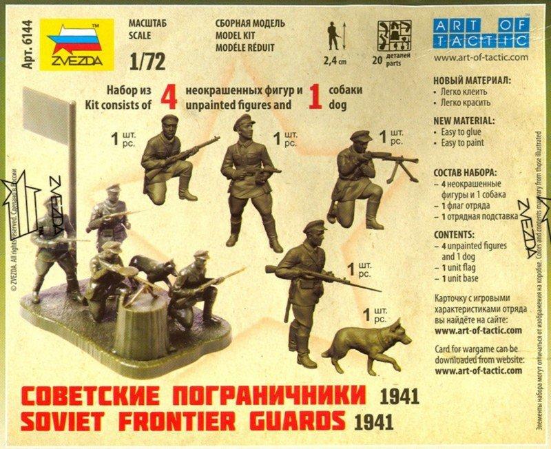 Иллюстрация 1 из 12 для Советские пограничники 1941 г (6144) | Лабиринт - игрушки. Источник: Лабиринт