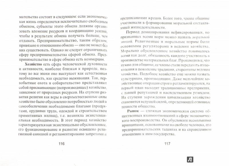 Иллюстрация 1 из 19 для Все темы по обществознанию. Мини-справочник - Елена Домашек | Лабиринт - книги. Источник: Лабиринт