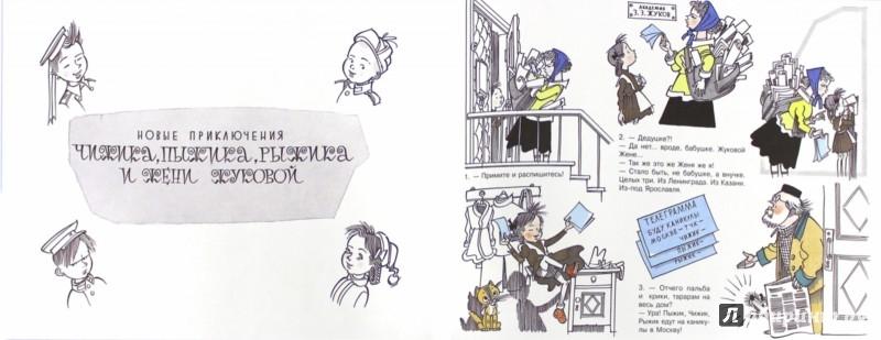 Иллюстрация 1 из 56 для Московская сказка - Лев Кассиль | Лабиринт - книги. Источник: Лабиринт