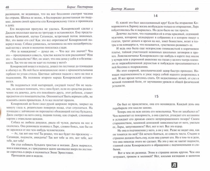 Иллюстрация 1 из 7 для Доктор Живаго - Борис Пастернак | Лабиринт - книги. Источник: Лабиринт