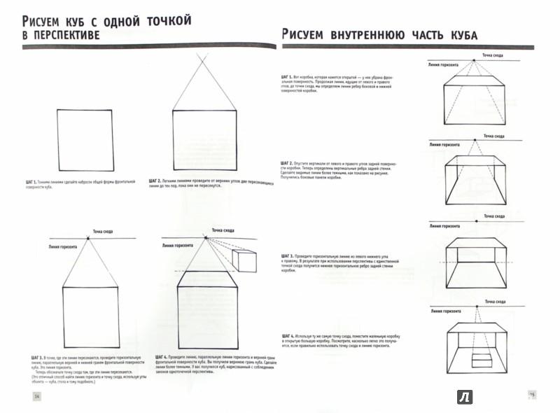 Иллюстрация 1 из 18 для Лучшие уроки. Перспектива и композиция | Лабиринт - книги. Источник: Лабиринт