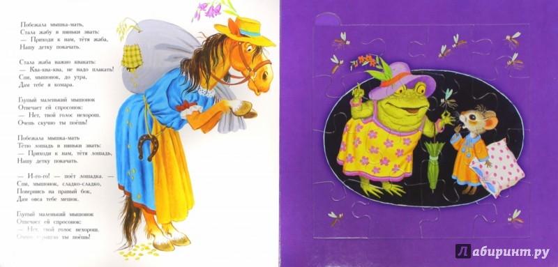 Иллюстрация 1 из 22 для Сказка о глупом мышонке - Самуил Маршак | Лабиринт - книги. Источник: Лабиринт