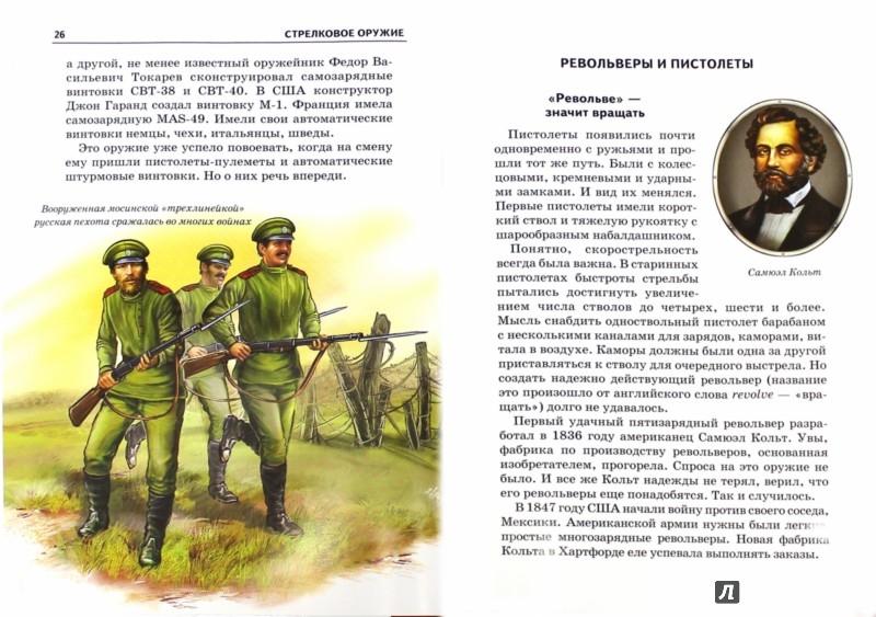 Иллюстрация 1 из 21 для Стрелковое оружие - Геннадий Черненко   Лабиринт - книги. Источник: Лабиринт