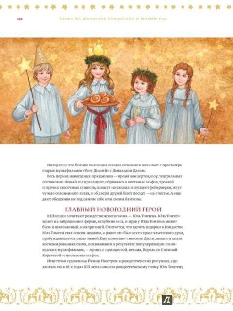 Иллюстрация 1 из 9 для Книга Нового года и Рождества - Наталия Нестерова   Лабиринт - книги. Источник: Лабиринт