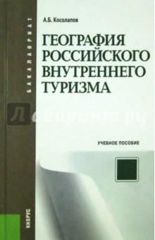 География российского внутреннего туризма. Учебное пособие для бакалавров