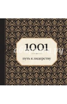 1001 путь к лидерству (орнамент)