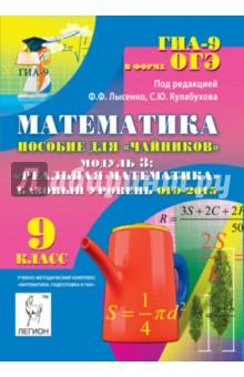 Решебник Гиа по Математике 2014 Класс Лысенко